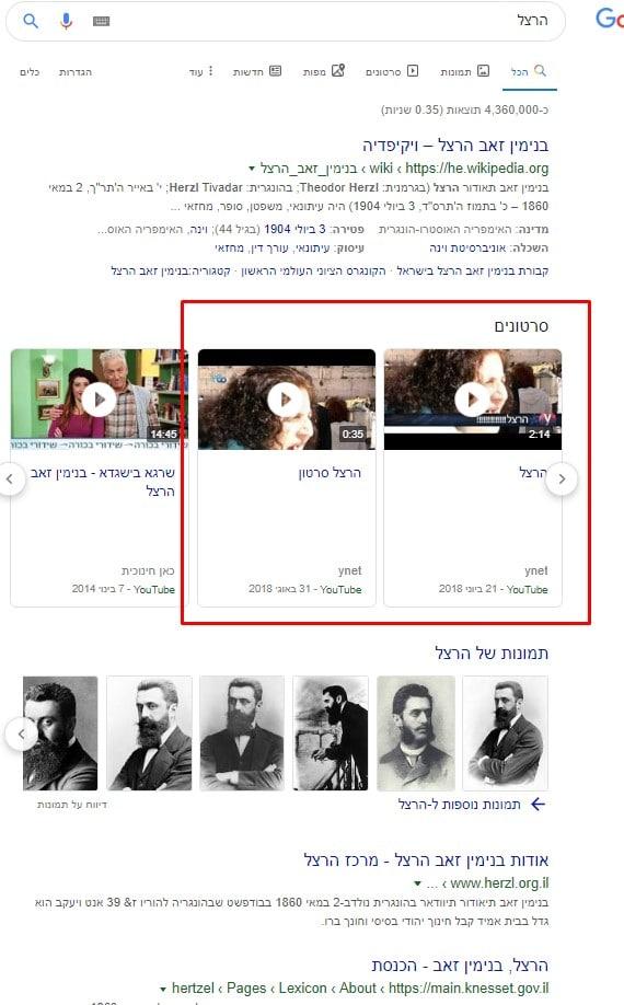 """צילום מסך מתוך גוגל לביטוי """"הרצל"""""""