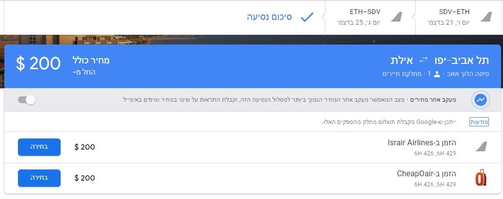 צילום מסך סיכום טיסה מתל אביב לאילת - מנוע חיפוש של גוגל