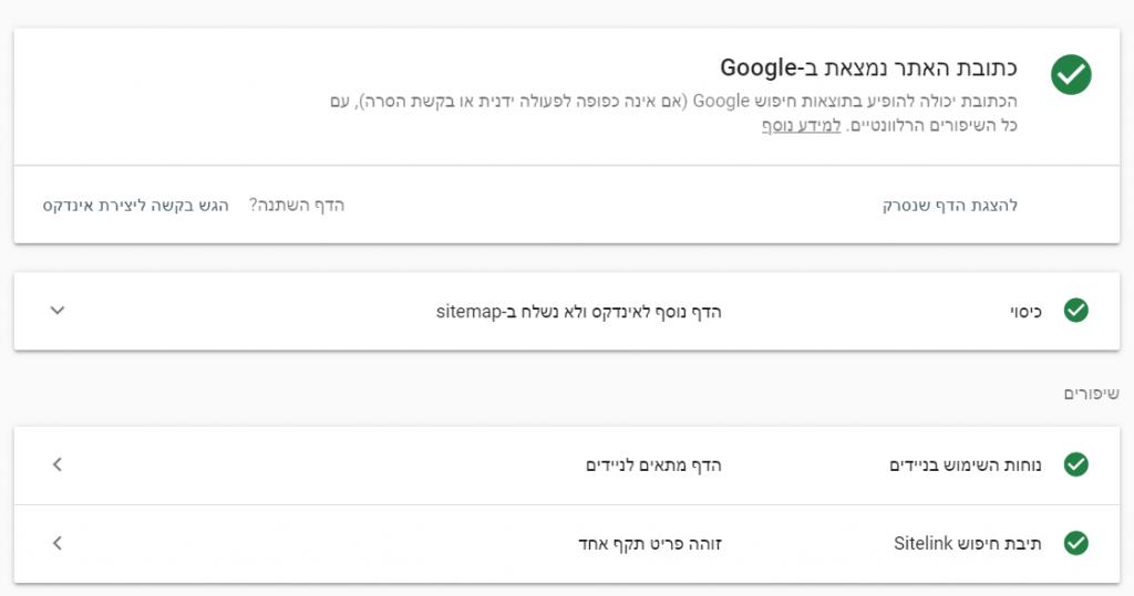 בדיקת דף ב Google Search Console