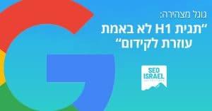 גוגל: תגית H1 אינה הכרחית