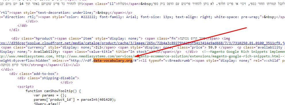 אתר עם נתונים מובנים מסוג  data-vocabulary.org