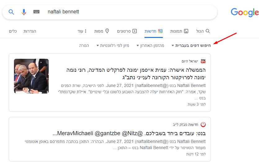 הצגת תוצאות לשאילתה Naftali Bennett בשפה העברית ב-google news