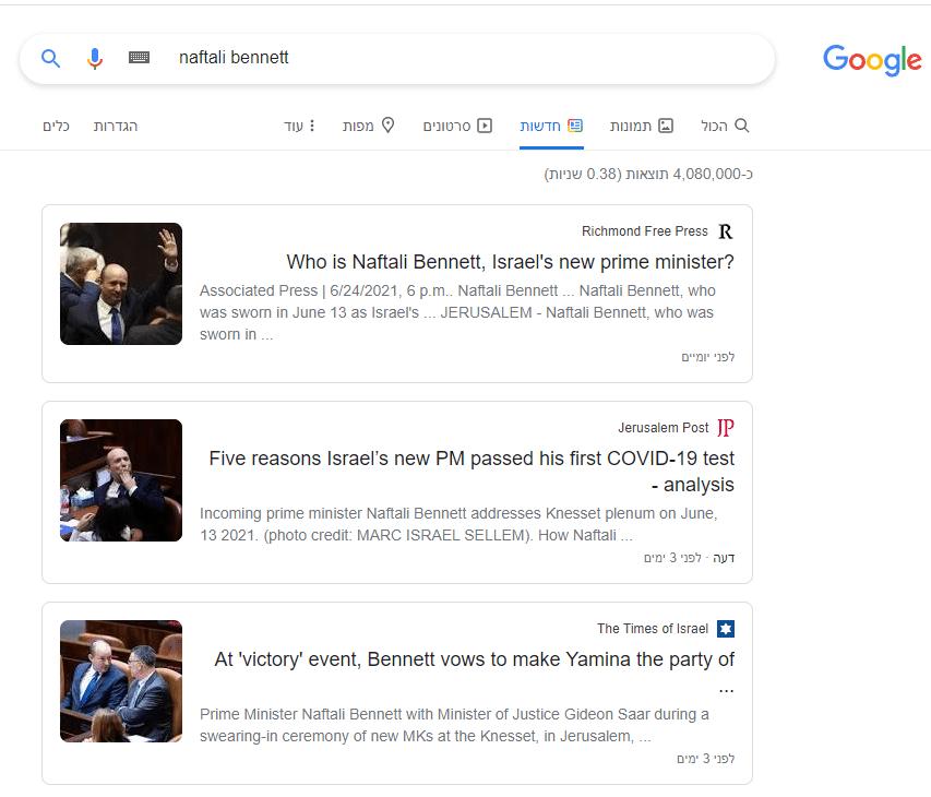 שאילתה עבור חיפוש Naftali Bennett ב-google news
