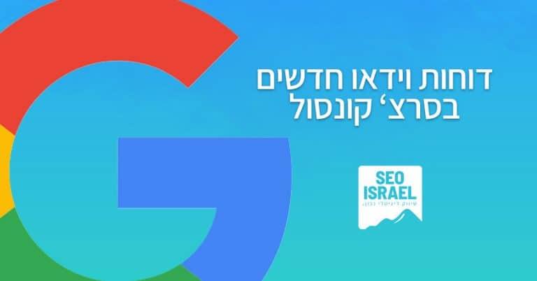 דוחות וידאו חדשים בסרצ' קונסול של גוגל