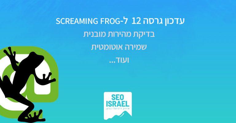 עדכון גרסה Screaming Frog